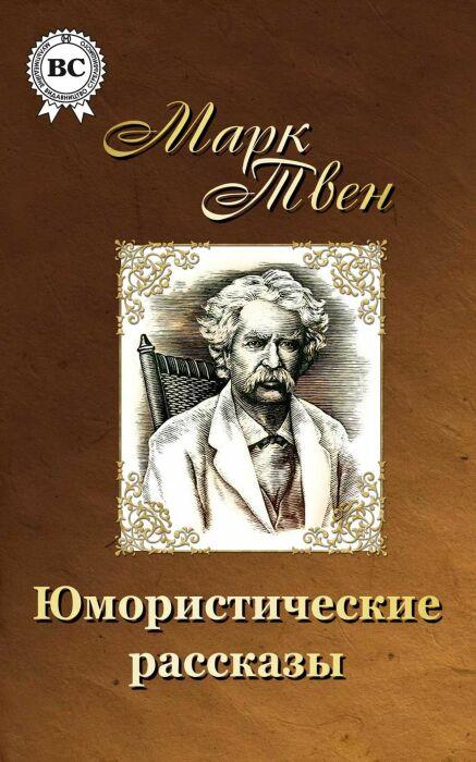 Сборник рассказов, Марк Твен. / Фото: www.kobo.com
