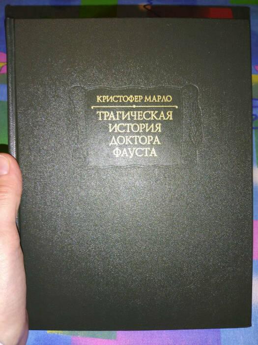 «Трагическая история доктора Фауста», Кристофер Марло. / Фото: www.labirint.ru