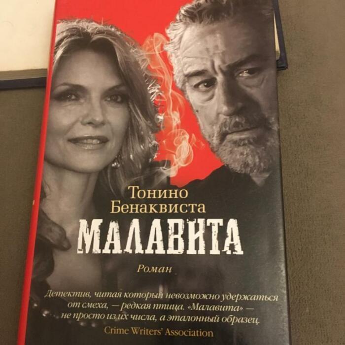 «Малавита», Тонино Бенаквиста. / Фото: www.youla.ru