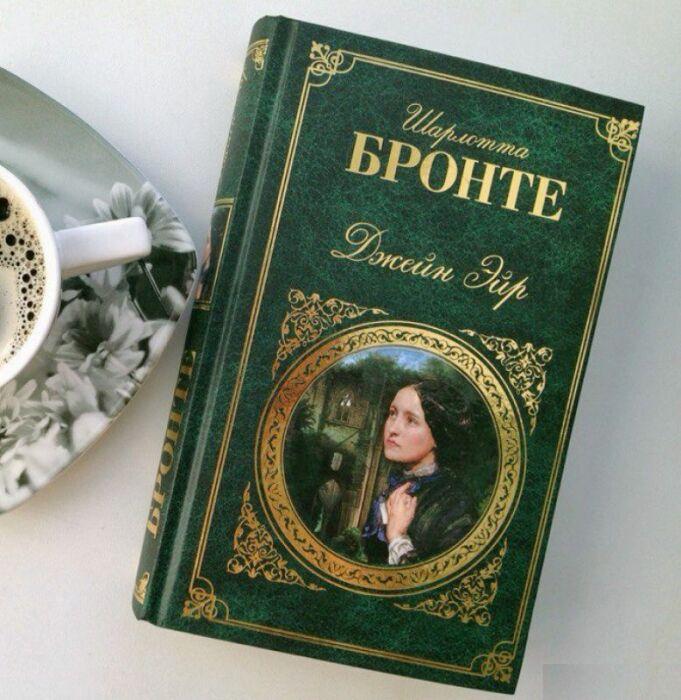 «Джейн Эйр», Шарлотта Бронте. / Фото: www.labirint.ru