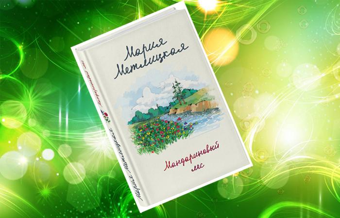 Мария Метлицкая, «Мандариновый лес».
