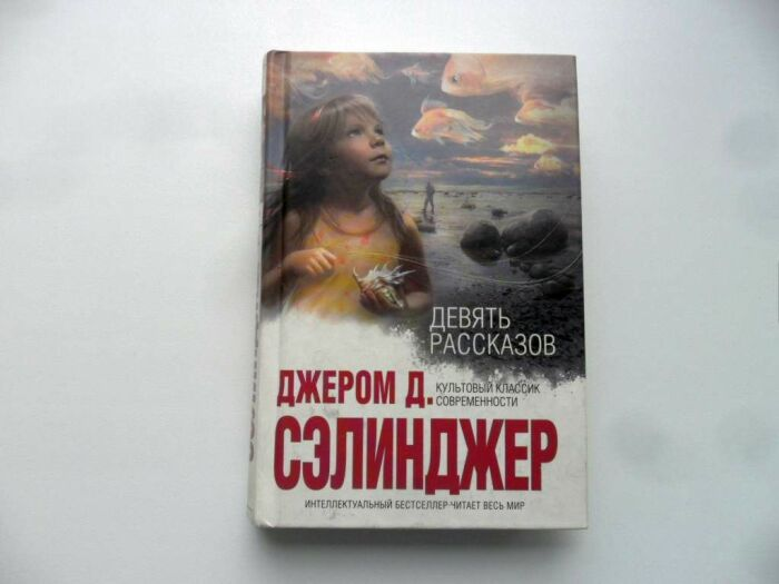 «Девять рассказов», Дж. Д. Сэлинджер. / Фото: www.auction.ru