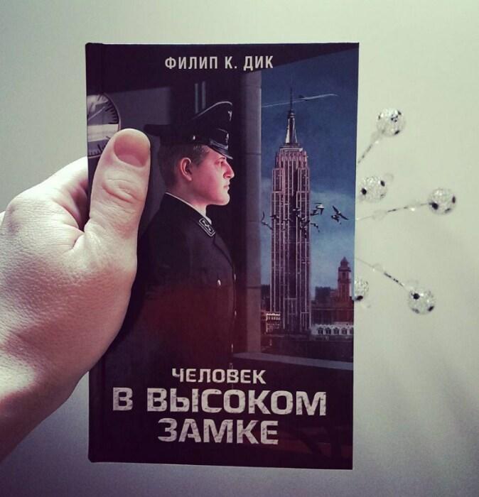 «Человек в высоком замке», Филип Дик. / Фото: www.livelib.ru