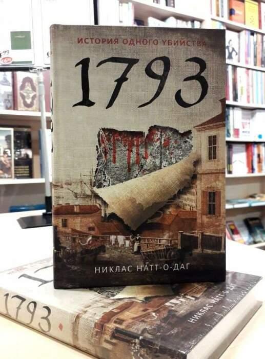 «1793. История одного убийства», Никлас Натт-о-Даг. / Фото: www.aminoapps.com