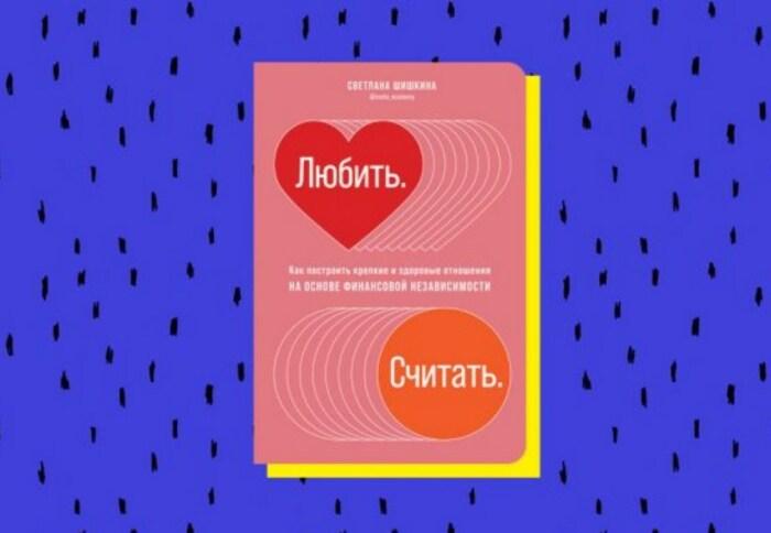 «Любить. Считать», Светлана Шишкина. / Фото: www.lifehacker.ru