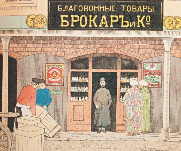 Магазин «Брокаръ и Ко».  / Фото: www.stoneforest.ru
