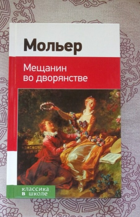 «Мещанин во дворянстве», Мольер. / Фото: www.labirint.ru