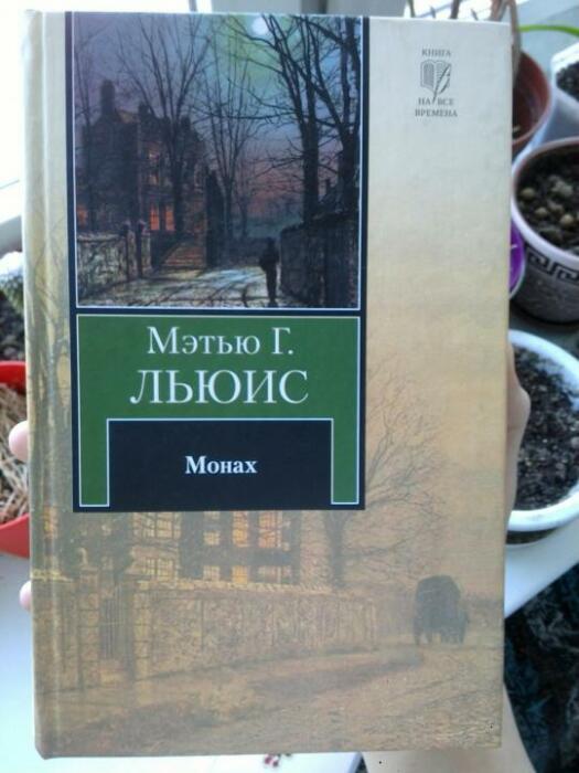 «Монах», Мэтью Грегори Льюис. / Фото: www.youla.io