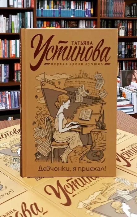 Татьян Устинова, «Девчонки, я приехал». / Фото: www.instagram.com/polarisbook