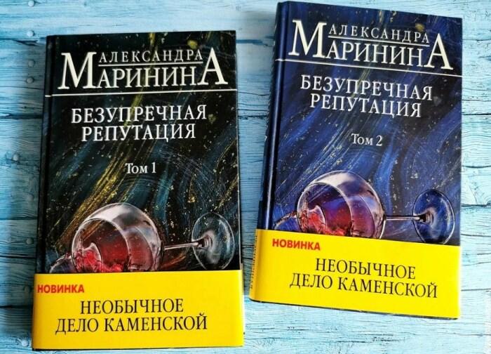 «Безупречная репутация», Александра Маринина. / Фото: www.yandex.net