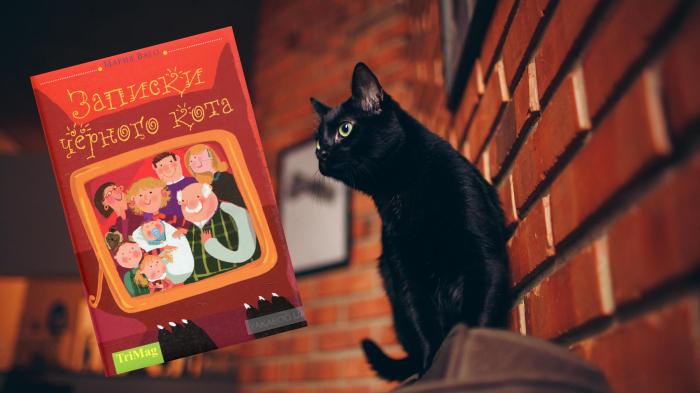 «Записки черного кота», Мария Ваго