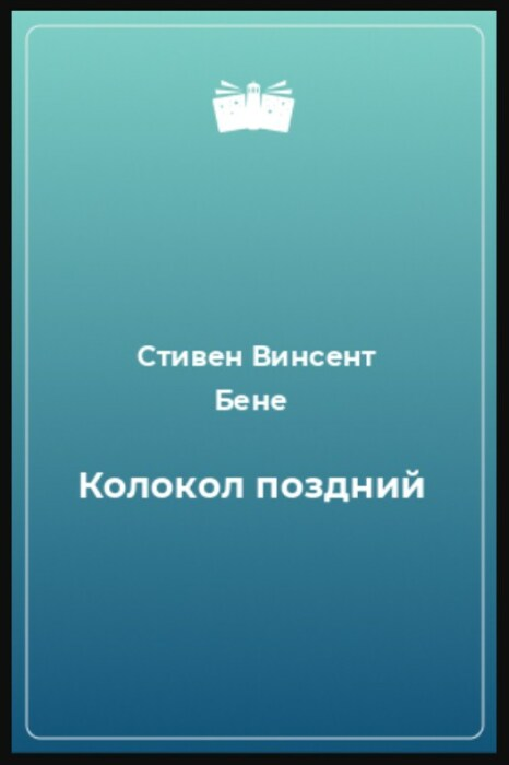 «Колокол поздний», Стивен Винсент Бене. / Фото: www.knigogid.ru