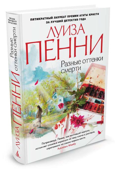 «Разные оттенки смерти», Луиза Пенни. / Фото: www.book24.ru