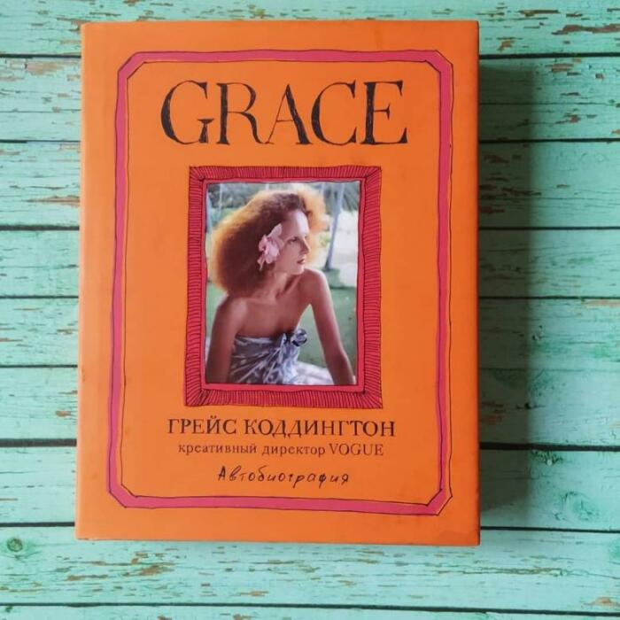 Грейс Коддингтон, «Grace. Автобиография». / Фото: www.youla.io