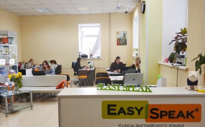 Школа английского языка Easy speak. / Фото: www.yandex.net