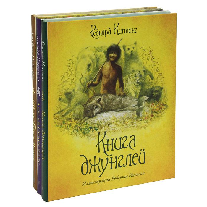 «Книга джунглей», Редьярд Киплинг. / Фото: www.ozon.ru