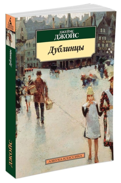 Джеймс Джойс, «Дублинцы».  / Фото: www.ozone.ru
