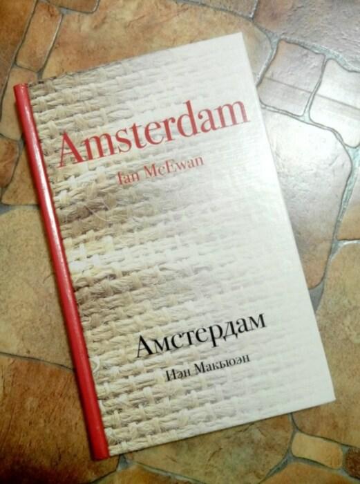 «Амстердам», Иэн Макьюэн. / Фото: www.labirint.ru
