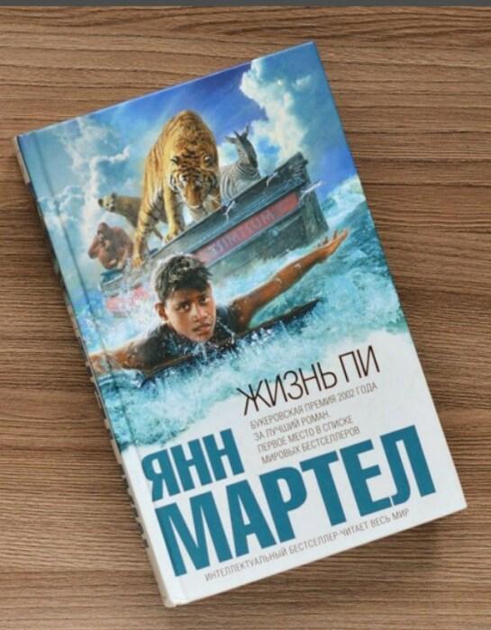«Жизнь Пи», Янн Мартел. / Фото: www.hochu-tak.ru