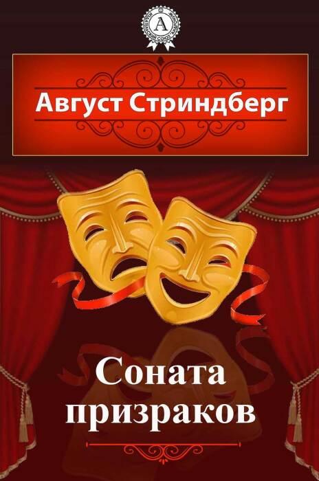 «Соната призраков», Август Стриндберг. / Фото: www.litres.ru