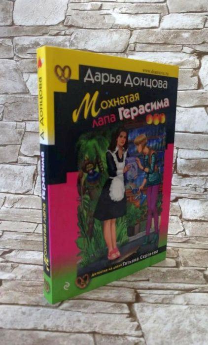 Дарья Донцова, «Мохнатая лапа Герасима». / Фото: www.prom.ua