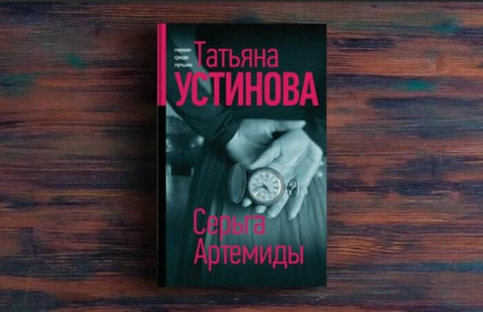 «Серьга Артемиды», Татьяна Устинова. / Фото: www.yandex.net