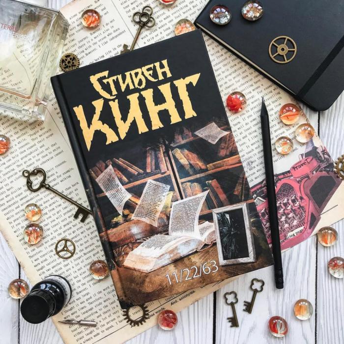 «11/22/63», Стивен Кинг. / Фото: www.marieclaire.ua