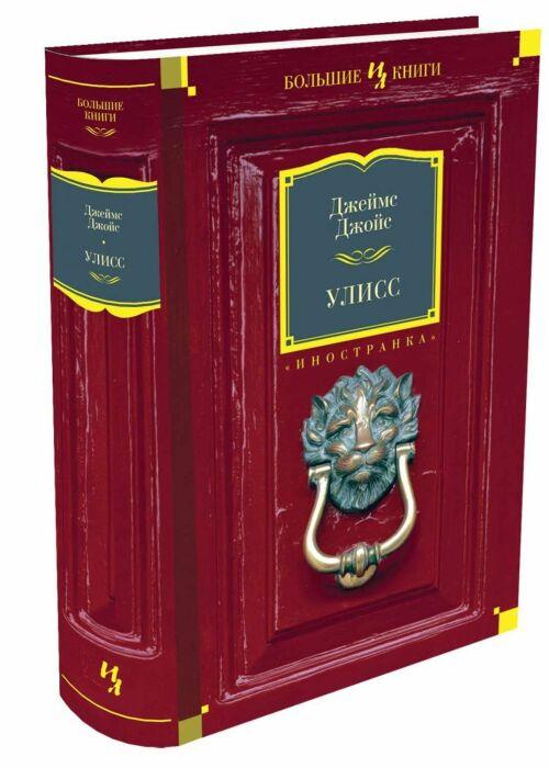 Джеймс Джойс, «Уиллис». / Фото: www.archive.org