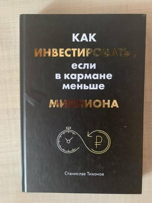 «Как инвестировать, если в кармане меньше миллиона», Станислав Тихонов. / Фото: www.labirint.ru