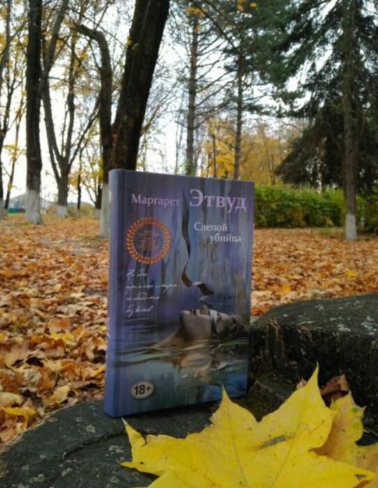 «Слепой убийца», Маргарет Этвуд. / Фото: www.labirint.ru