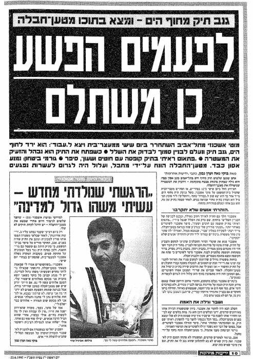 Моти Ашкенази превратился в национального героя Израиля. / Фото: www.ynet.co.il