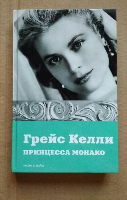 «Грейс Келли. Принцесса Монако», Е. Мишаненкова. / Фото: www.moiknigi.com