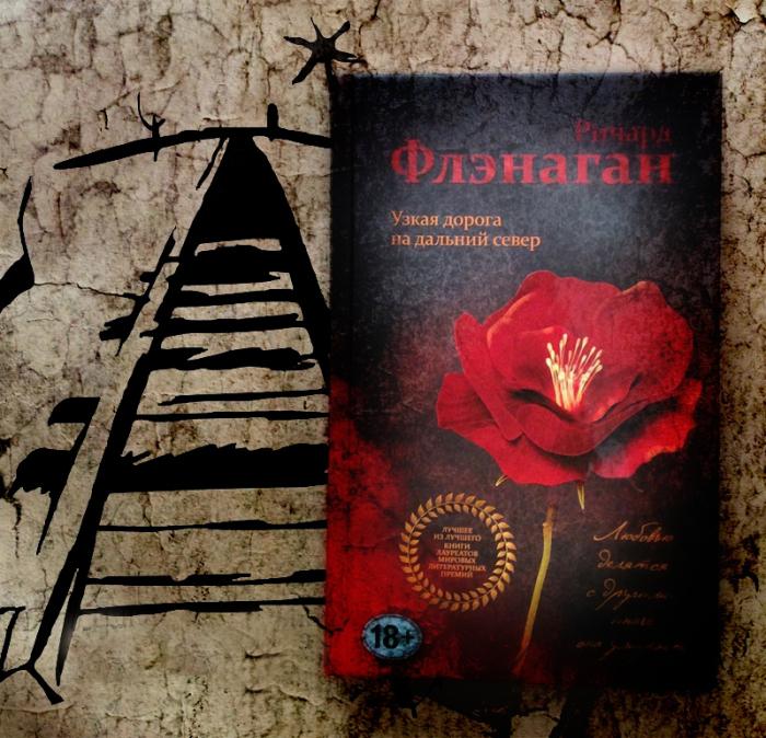 «Узкая дорога на дальний север», Ричард Флэнаган. / Фото: www.livelib.ru