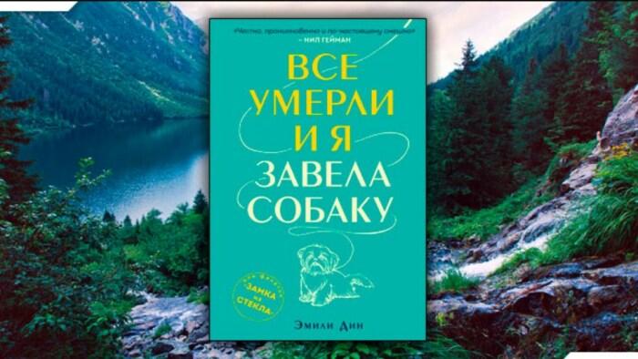 «Все умерли, и я завела собаку», Эмили Дин. / Фото: www.fantasywiki.ru