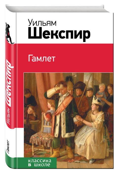«Гамлет», Уильям Шекспир. / Фото: www.ozon.ru
