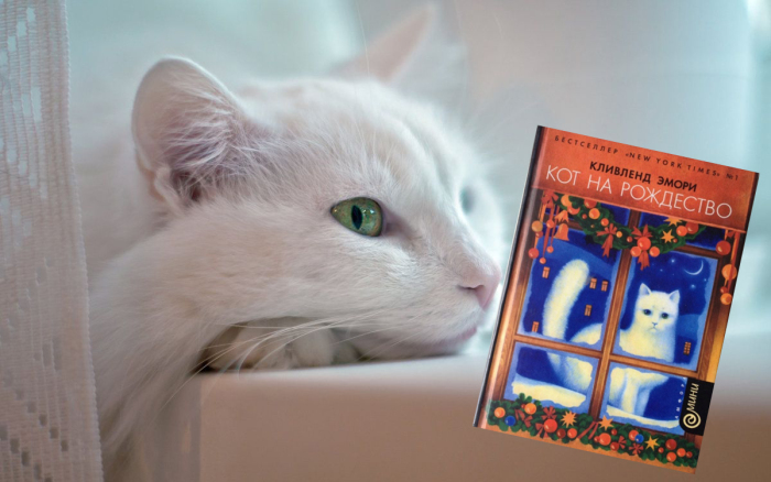 «Кот на Рождество», Кливленд Эмори.
