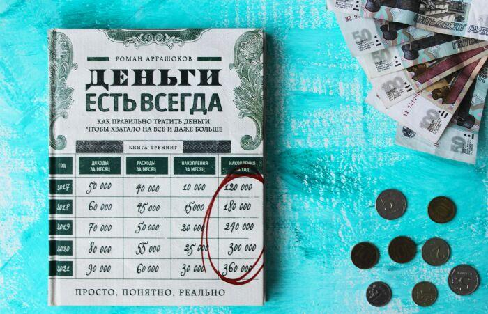 «Деньги есть всегда. Как правильно тратить деньги, чтобы хватало на всё и даже больше», Роман Аргашоков. / Фото: www.mrs-smith.ru