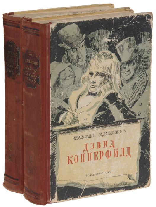 «Дэвид Копперфильд», Чарльз Диккенс. / Фото: www.ozon.ru