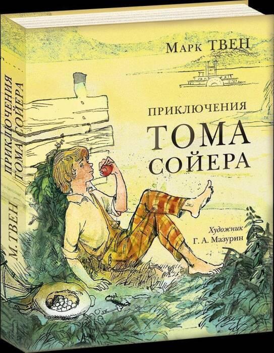 Марк Твен, «Приключения Тома Сойера».  / Фото: www.skidka-ekb.ru