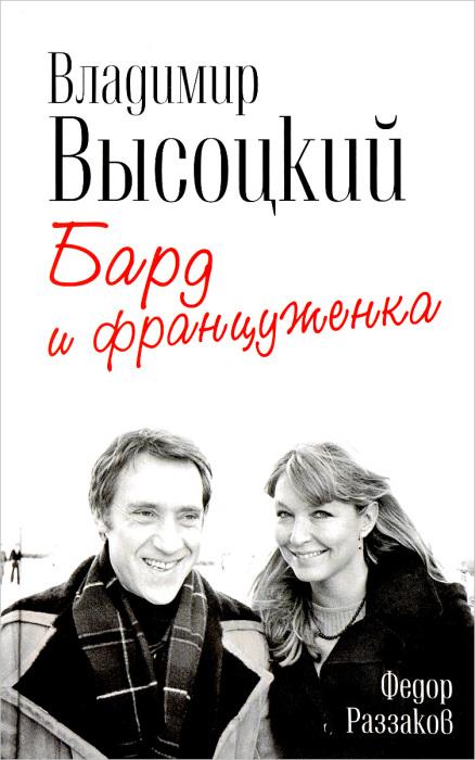 «Владимир Высоцкий. Бард и француженка», Федор Раззаков. / Фото: www.fiction-books.ru