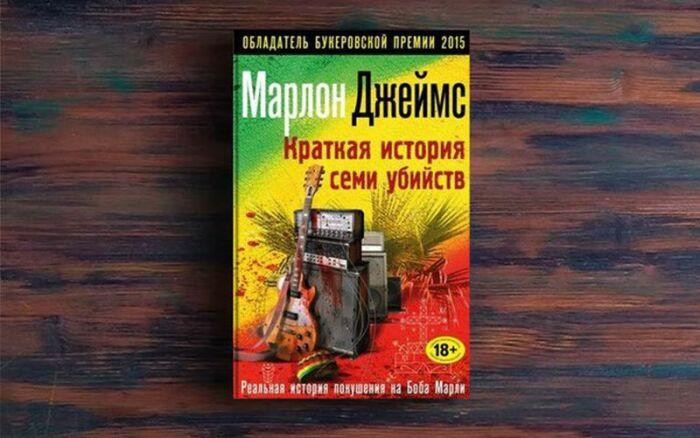 «Краткая история семи убийств», Марлон Джеймс. / Фото: www.fb2knigi.ru