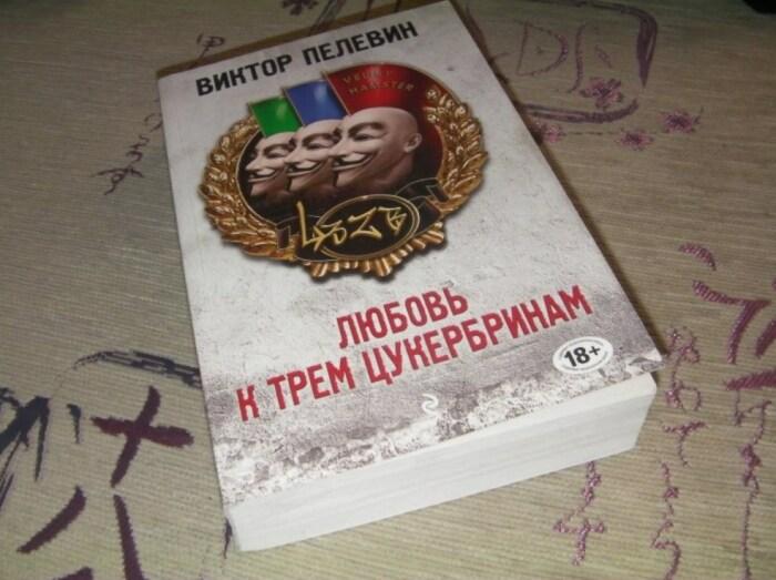 «Любовь к трём цукербринам», Виктор Пелевин. / Фото: www.goods.ru
