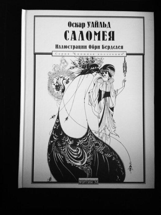 «Саломея», Оскар Уайльд. / Фото: www.bookmix.ru