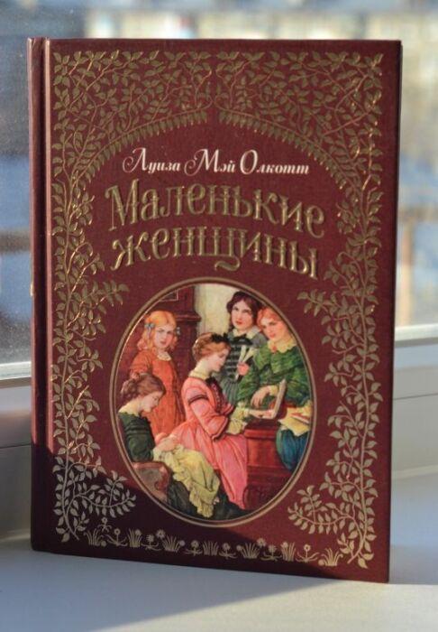 «Маленькие женщины», Луиза Мэй Олкотт. / Фото: www.24aul.ru