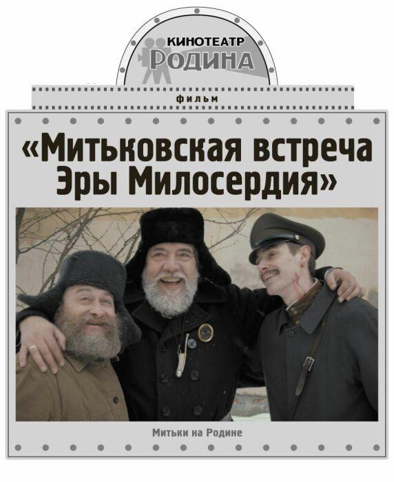 Афиша премьерного показа «Митьковской встречи эры милосердия». / Фото: www.vk.com/mitki_art