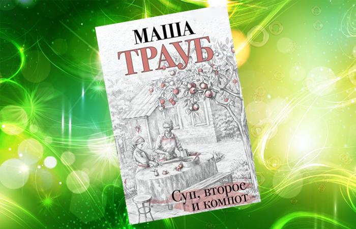 Маша Трауб, «Суп, второе и компот».