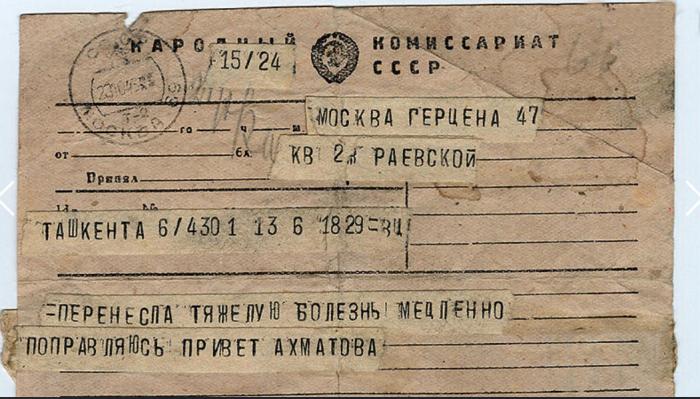 Сохранившаяся в архиве телеграмма Ахматовой, адресованная Раневской. / Фото: www.7days.ru