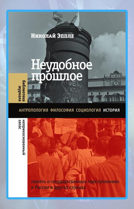 «Неудобное прошлое: память о государственных преступлениях в России и других странах»