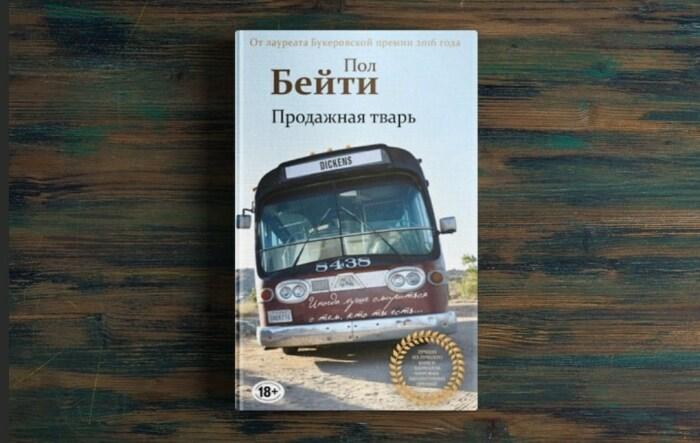 «Продажная тварь», Пол Бейти. / Фото: www.eksmo.ru