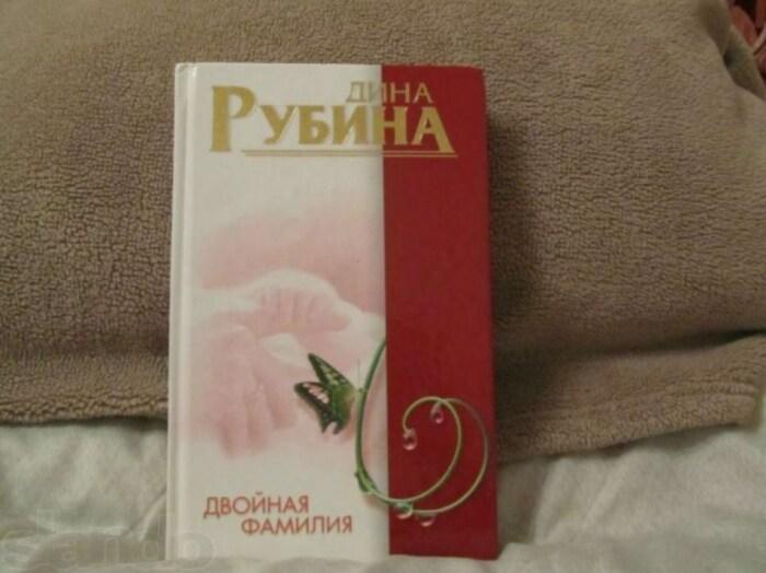 «Двойная фамилия», Дина Рубина. / Фото: www.classifieds24.ru